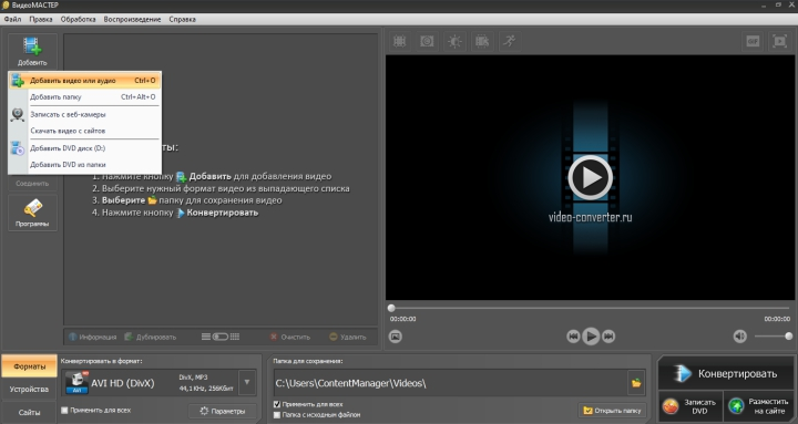 Видео эффектам программу для по