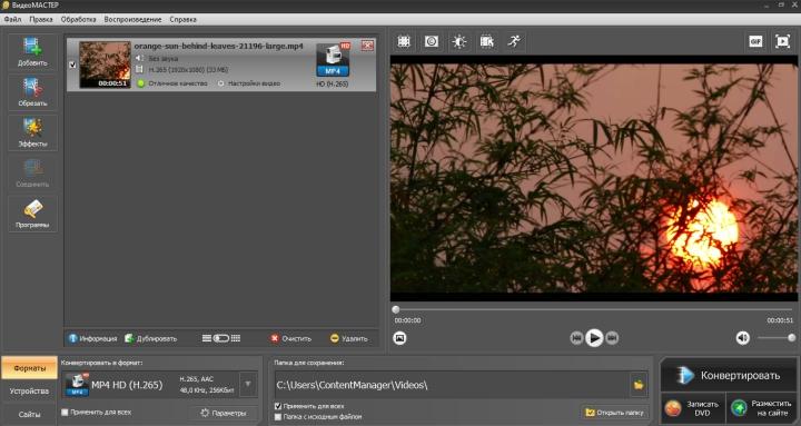 скачать программу для сжатия видео ави