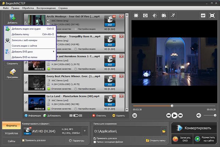 Загрузка видео в программу