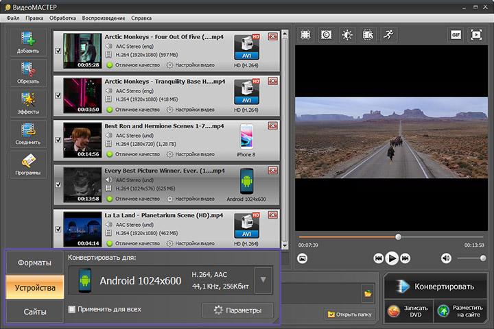 Настройки конвертации видео для iPad