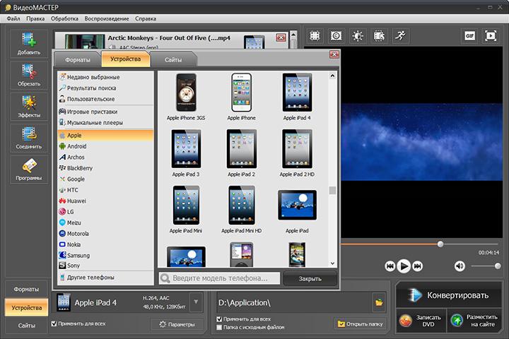 Как конвертировать видео для iPad