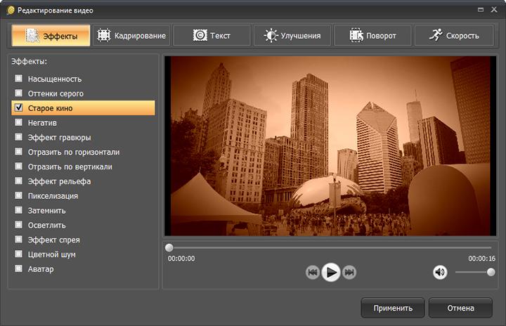 Как сделать спецэффекты в видео фото 623