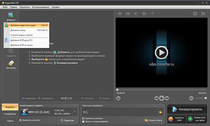 добавление видео