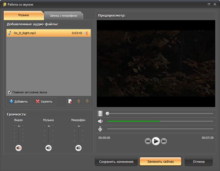 Скачать программу добавить музыку к видео