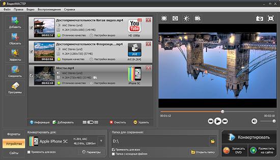 переворачивать видео программа скачать бесплатно - фото 2
