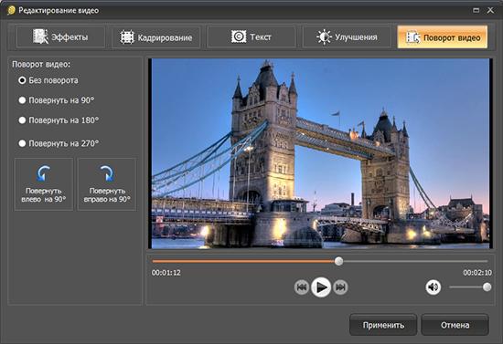 переворачивать видео программа скачать бесплатно - фото 8