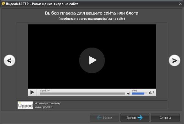 Размещение видео на сайтах