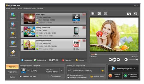 Программы видео конверторы на русском языке