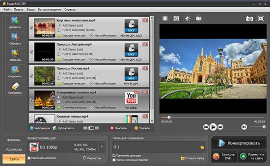 Программы для создания видеофильмов из видео и фото на русском