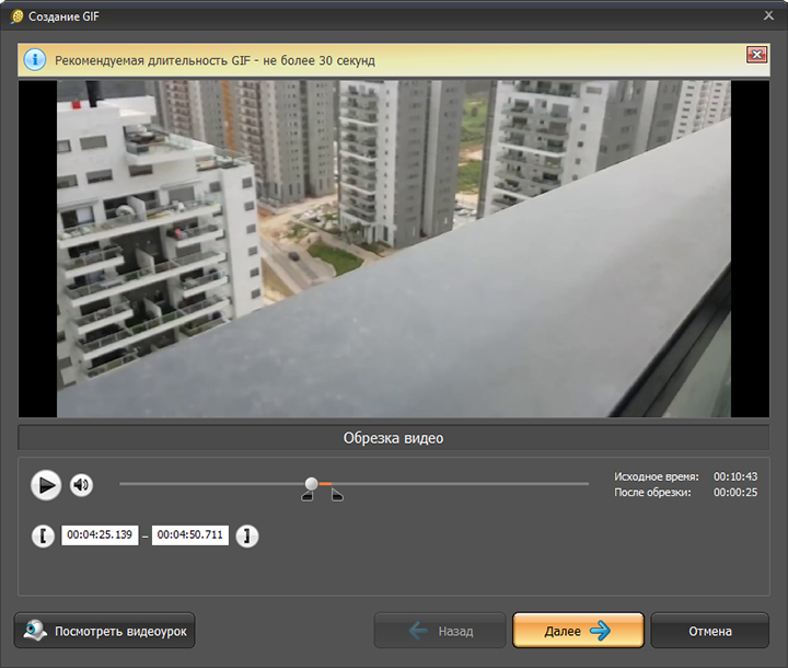 Создание GIF-анимации из видео