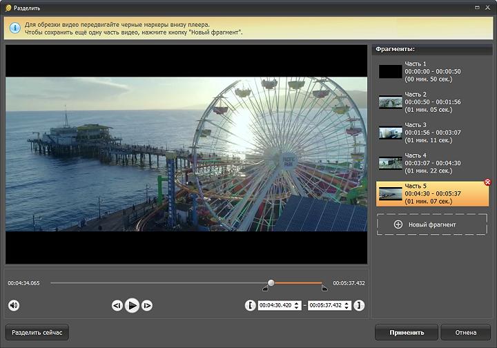 скачать программу для ускорения видео