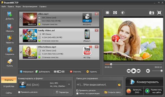 Скриншот программы 1