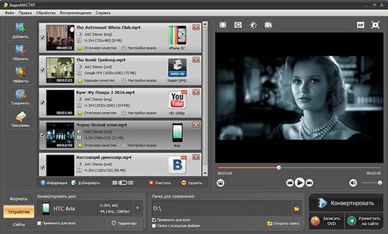 Скачать программы для нарезки видео форматов
