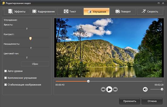 Скачать скриншот видео программа на русском