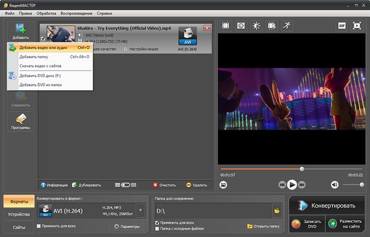 Добавление видео файлов