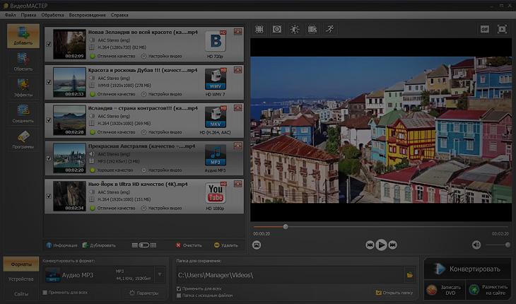 Скачать онлайн программу видео мастер
