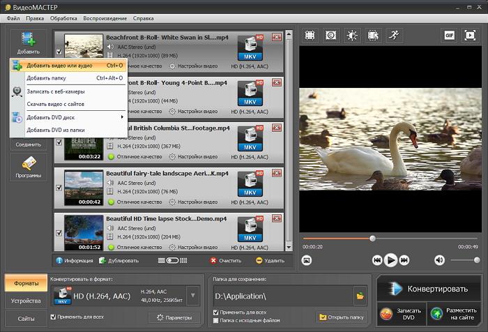 скачать для программу для склеивания видео на русском языке бесплатно - фото 4