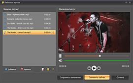 программа для вставки музыки в видео - фото 6