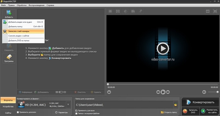 Выбор веб-камеры в программе ВидеоМАСТЕР