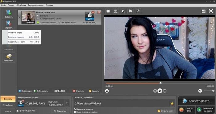 Редактирование видеозаписи в ВидеоМАСТЕРЕ