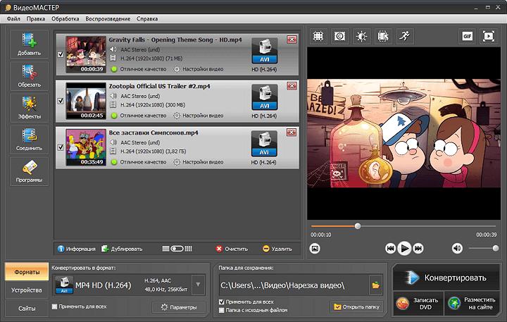 Приложение обрезать видео скачать скачать программу таск менеджер