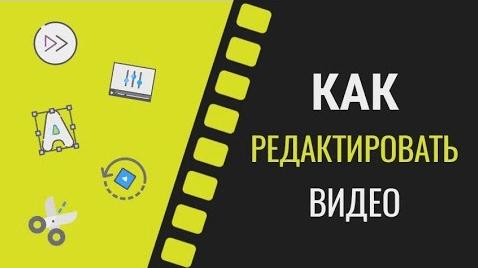 Как редактировать видео?