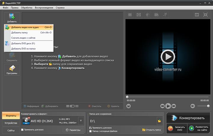 добавление файла ВидеоМАСТЕР