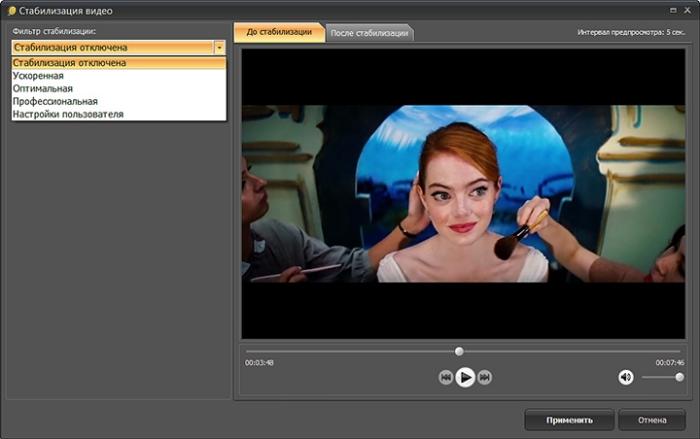 стабилизация видео