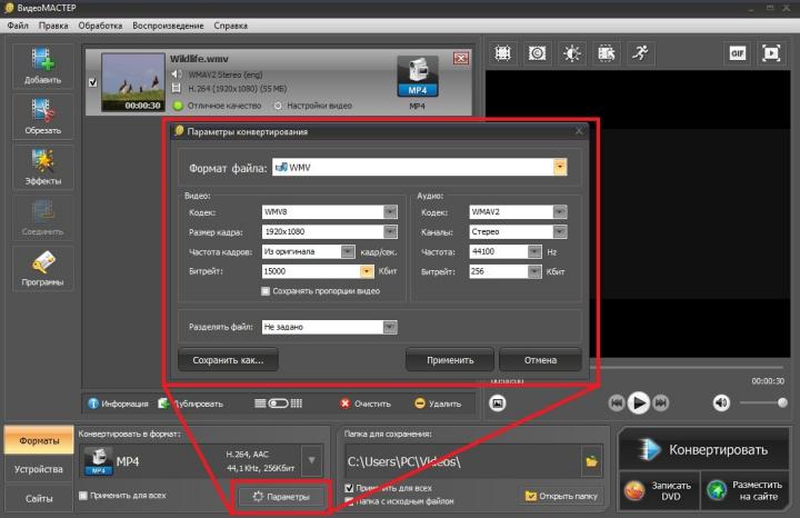 переконвертировать видео из mov в mp4