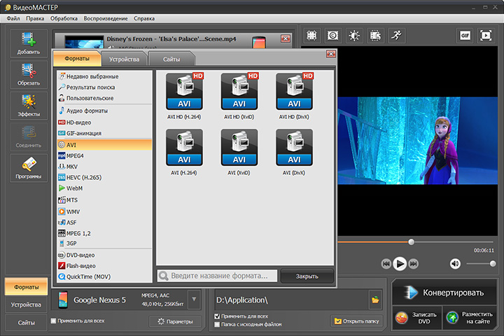 Скачать программу изменения формата фильмов программа создания видеоролика скачать
