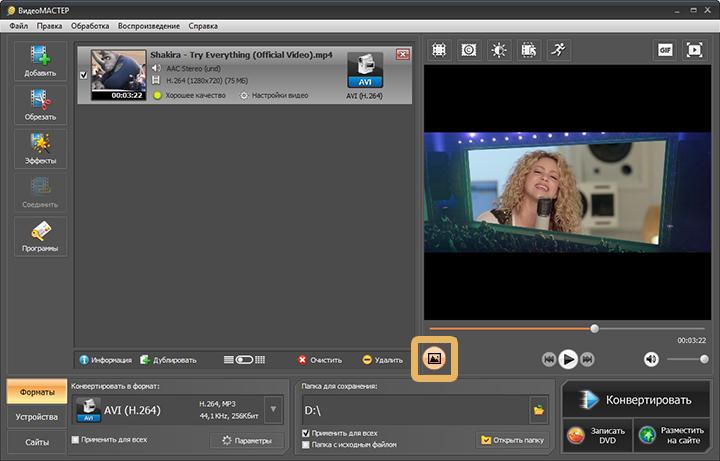программа фото из видео