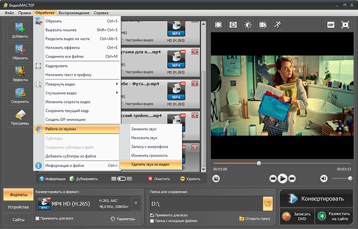 Вырезать звук из видео скачать программу программа детский интернет скачать