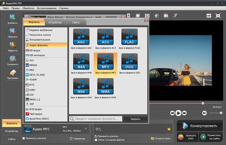 Конвертируем видео в аудио